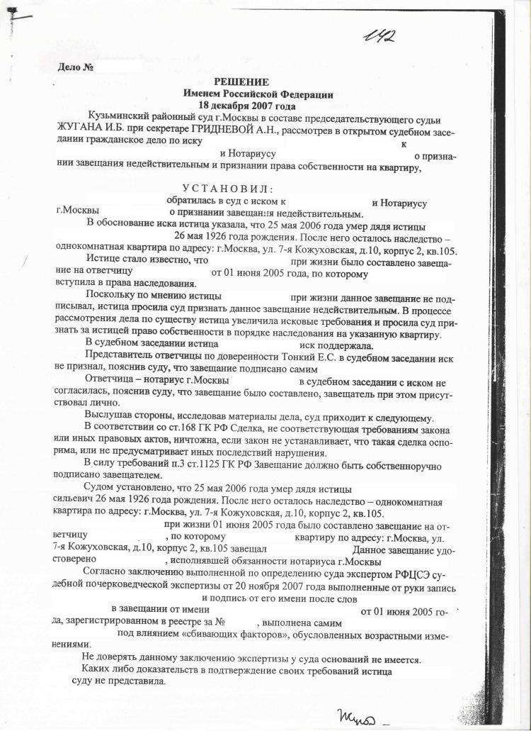 транспорт апелляционное решение мосгорсуда о признание завещание недействительным помутнение